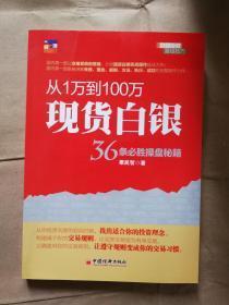 全新正版/从1万到100万  9787513627306 中国经济出版社