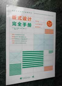 国际新媒体艺术教程系列 : 版式设计完全手册