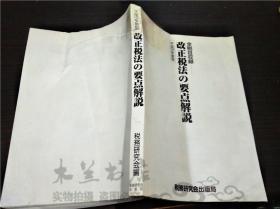原版日文日本书免疫力 平成12年度版 改正税法の要点解说 税务研究会 税务研究会出版局 平成12年初版 大32开平装