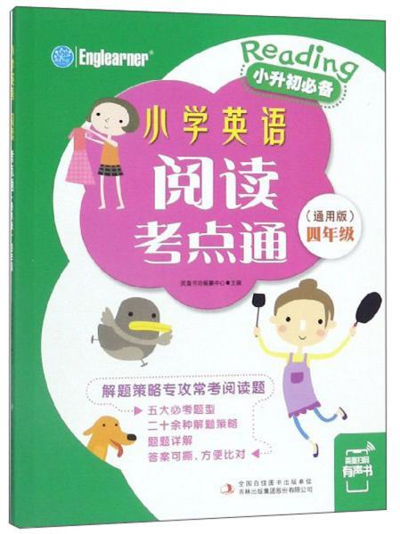 小学英语阅读考点通(四年级通用版)