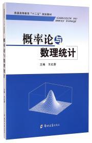 """概率论与数理统计/普通高等教育""""十二五""""规划教材"""