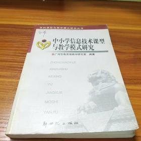 中小学信息技术课型与教学模式研究。