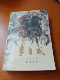 李自成     (第三卷下冊)