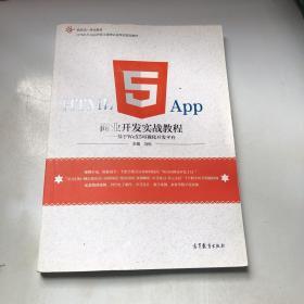 HTML5 App商业开发实战教程:基于WeX5可视化开发平台