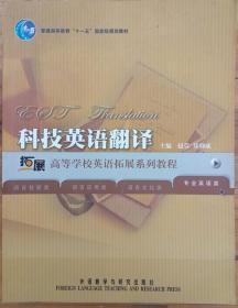 科技英语翻译(专业英语类)/高等学校英语拓展系列教程