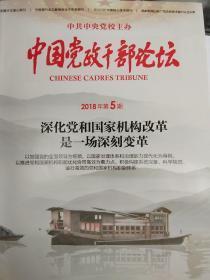 《中国党政干部论坛》2018年第五期?