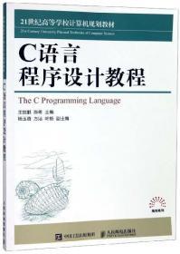 C语言程序设计教程/21世纪高等学校计算机规划教材·高校系列