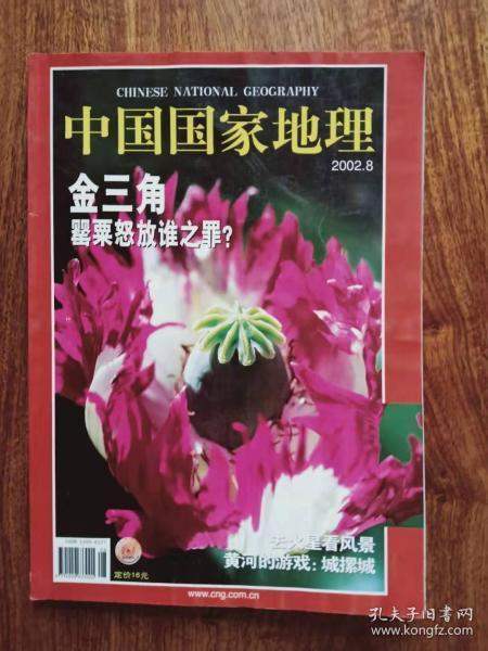 《中国国家地理》期刊 2002年08第八期,总第502期,地理知识2002年8月 去火星看风景 黄河的游戏:城摞城 (右下角严重水渍)ZS