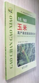 玉米高产高效栽培新技术 高广金 耿显连 正版新书