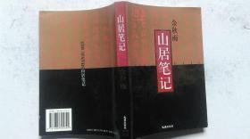 1998年文汇出版社出版《山居笔记》(一版二印、著名作家余秋雨签名本)