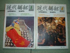 军事杂志1现代舰船1993年第1、4期共两期合售,也可拆售每本3元,需要拆售的发店内消息做专门连接,满35元包快递(新疆西藏青海甘肃宁夏内蒙海南以上7省不包快递)
