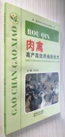 肉禽高产高效养殖新技术 李朝国 正版新书