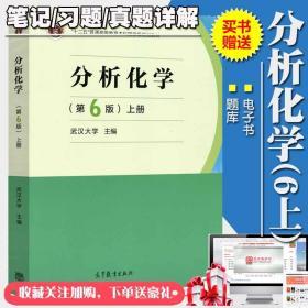 武汉大学分析化学第6版上册教材 赠送笔记课后习题含考研真题详解