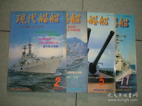 军事杂志1现代舰船1998年第2、3、5、11期共四期合售,也可拆售每本3元,需要拆售的发店内消息做专门连接,满35元包快递(新疆西藏青海甘肃宁夏内蒙海南以上7省不包快递)