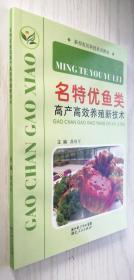 名特优鱼类高产高效养殖新技术 龚珞军 正版新书