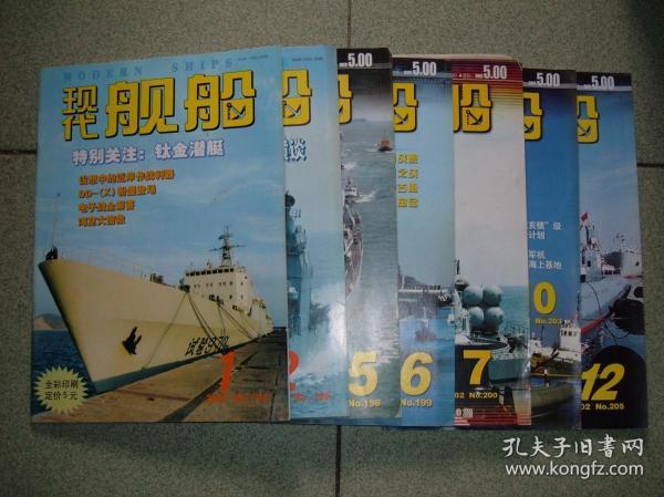 军事杂志1现代舰船2002年第1、2、5、6、7、10、12期共七期合售,也可拆售每本3元,需要拆售的发店内消息做专门连接,满35元包快递(新疆西藏青海甘肃宁夏内蒙海南以上7省不包快递)
