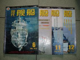 军事杂志1现代舰船2003年6、10、11、12期共四期合售,也可拆售每本3元,需要拆售的发店内消息做专门连接,满35元包快递(新疆西藏青海甘肃宁夏内蒙海南以上7省不包快递)