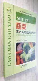 蔬菜高产高效栽培新技术 郭兰 万福祥 正版新书