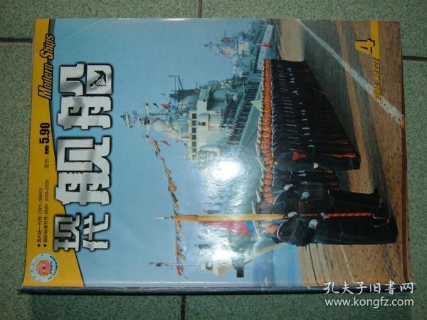 军事杂志1现代舰船(2004年第4期),满35元包快递(新疆西藏青海甘肃宁夏内蒙海南以上7省不包快递)