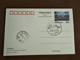 二十四桥风光邮资片(带风光戳和江泽民题词)