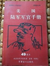 美国陆军军官手册