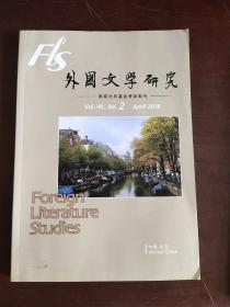 外国文学研究,2018年第2期。'
