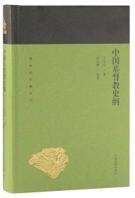 新书--蓬莱阁典藏系列:中国基督教史纲(精装)