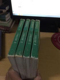 金庸作品集 倚天屠龙记(1994年1版1996年4印 线装订)