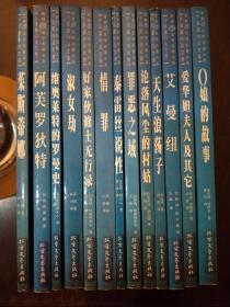世界性文学大系。小说篇。法文卷。13本合售。近十品。一版一印。