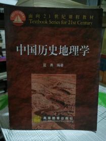 面向21世纪课程教材:中国历史地理学