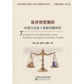 经济转型期的中国行业收入差距问题研究