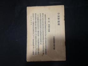 民国原版 函授学社国文科--字原学讲义  泾县胡朴安编