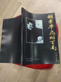 胡荣华飞相百局