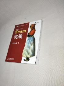 Seam实战