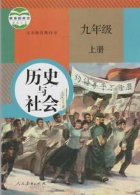 九年级上册历史与社会课本教科书 人教版 初三上册教科书
