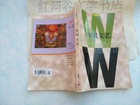 外国文艺1999年1期(收 瑞士作家佐·詹妮长篇小说《花粉房子》选译、世纪末俄罗斯文学5集、塞林格和桑塔格的作品)