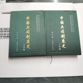 中国土司制度史 (下编 1.2)