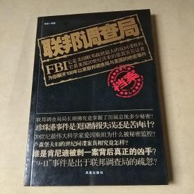 联邦调查局档案(彩色图文收藏版)