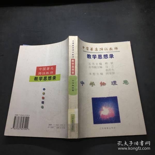 中国著名特级教师教学思想录.中学物理卷