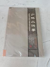 少林小洪拳  (无光盘)