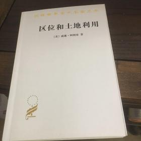 区位和土地利用:汉译世界学术名著丛书