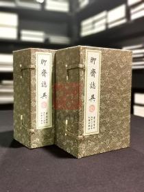 二十四卷抄本聊斋志异( 16开线装   全二函二十四册 )