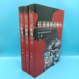 抗美援朝战争史(全3册)第3版