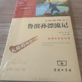 鲁滨孙漂流记(彩插励志版 无障碍阅读)