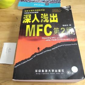 深入浅出MFC (第二版):使用Visual C++5.0 & MFC 4.2