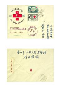 126 纪87红十字会百年纪念邮票首日实寄封 贴带边纸套票 自台中限挂寄新店有到戳
