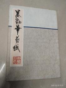 姜艳华剪纸 布面精装宣纸装订(12生肖和招财童子)看图描述。