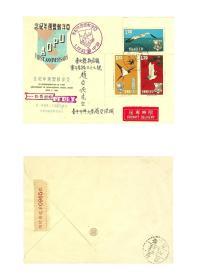123 纪85亚洋邮盟周年纪念邮票首日实寄封 贴全直角边套票 自台中限挂寄新店有到戳 早期实寄封精品