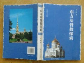乐峰文集:东方基督教探索