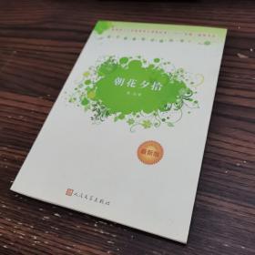 朝花夕拾(最新版)